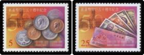 纪271 新台币五十周年纪念邮票 1996年