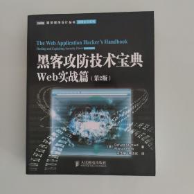 黑客攻防技术宝典(第2版):Web实战篇(第2版)