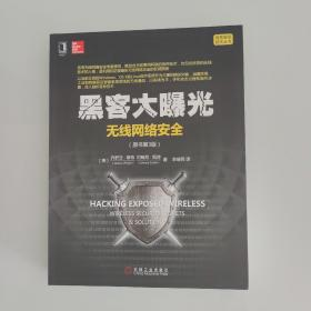 黑客大曝光:无线网络安全(原书第3版)