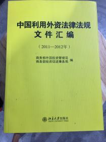 中国利用外资法律法规文件汇编(2011——2012年)
