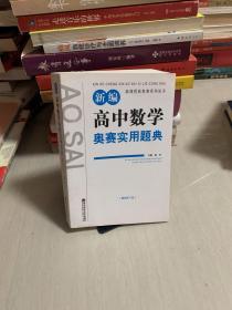 新课程新奥赛系列丛书:新编高中数学奥赛实用题典(最新修订版)