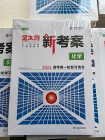 金太阳新考案 化学(2021高考第一轮复习用书)三本一套全