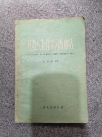 甘肃人怎样学习普通话(58年1版1印)