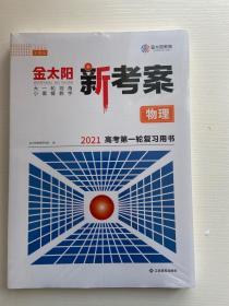 金太阳新考案 物理(2021高考第一轮复习用书)三本一套全