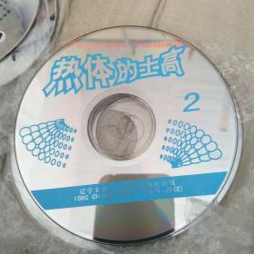 热体的士高1VCD(裸碟)