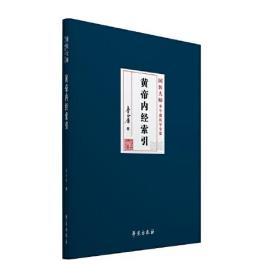 9787507759846-dy-黄帝内经索引