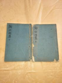 陶淵明集《上下冊1-10卷全》民國