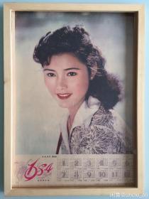 #每日一更# 1984年 青年演员 姜黎黎 年画挂历年历画品 品相如图 尺寸四开 全网络销售 喜欢的朋友不要错过