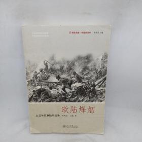 欧陆烽烟:五百年欧洲陆军战争