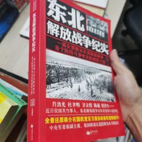 东北解放战争纪实(一版一印)