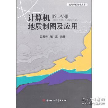 高等学校教学用书:计算机地质制图及应用