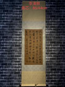 """李清照(1084年3月13日-约1155年),号易安居士,齐州济南(今山东省济南市章丘区)人。宋代女词人,婉约词派代表,有""""千古第一才女""""之称。"""