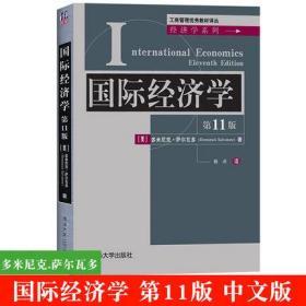 国际经济学(第11版)萨尔瓦多 杨冰9787302408635清华大学