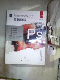 Ps Photoshop CC基础教程