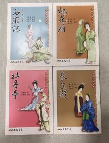 中国古代四大名剧 西厢记 桃花扇 牡丹亭 长生殿