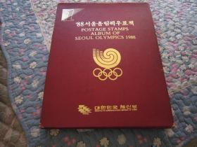 1988年韩国奥运会邮票册第一册