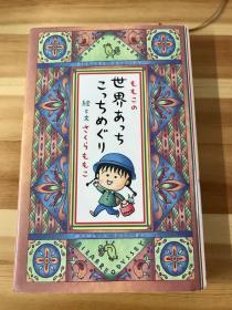 樱桃小丸子小说《世界这里那里环游》