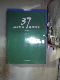 高考数学37年真题录(理科版)·