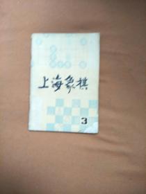 上海象棋1982年12.期
