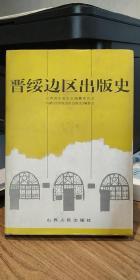 晋绥边区出版史