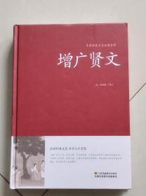 增广贤文(中国传统文化经典荟萃)