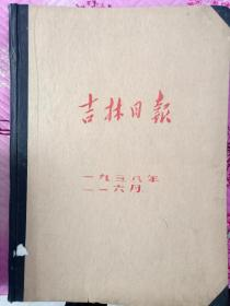 吉林日报1958年1月~6月,合订本。志愿军回国,八届二中全会,内容精彩。