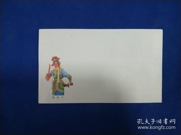 花木蘭信封