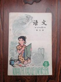 老课本:五年制小学课本:语文[第九册] 未用过,1988年1印