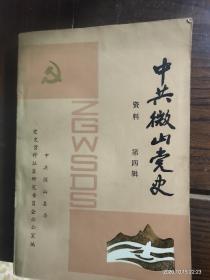 中共微山党史第四辑