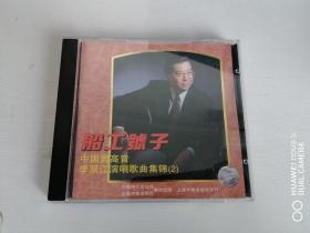 CD 船工号子/中国男高音李双江演唱歌曲集锦(2)
