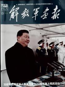 解放军画报 2019-05