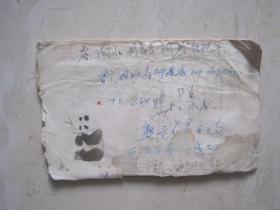 1972年实寄封(北京——湖北蕲春,贴普无号天安门8分1张,内有信)(85699)