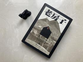 老房子 云南民居 江苏美术出版社2000年1印 书脊上下口稍有磨损 具体具体自鉴