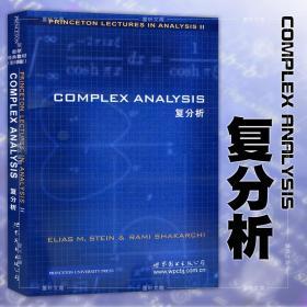 9787510040542】Complex Analysis/Stein 复分析 英文版 (美)斯坦恩著 世图科技 定价59