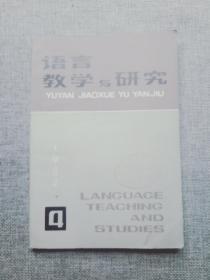 语言教学与研究 1982年第四辑