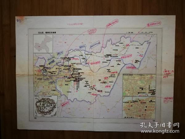●重慶史料:《江北區、南岸區文物圖》【1987年8開50X38公分】!