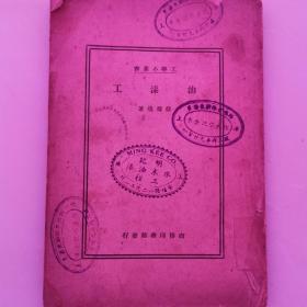 油漆工(民国二十五初版印)品相如图 包邮
