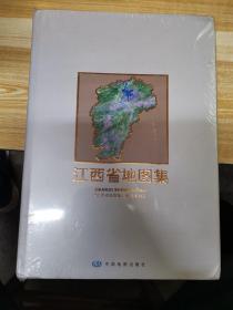 江西省地图集 全新未拆封 精装8开 封膜有开裂 实物拍摄见图片