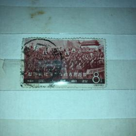 纪97 革命的社会主义的古巴万岁 信销邮票(6—3)一枚