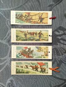 老书签  红军长征 飞夺泸定桥 强渡金沙江 过草地泥坑 经过大雪山 五十年代初