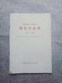 简化字总表 第二版