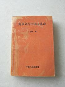 鲍罗廷与中国大革命