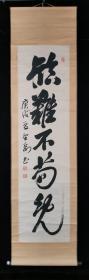 【日本回流】原装旧裱 望岳 书法作品《临难不苟免》一幅(纸本立轴,画心约4.9平尺,款识钤印:大谷氏、望岳之印)HXTX196213