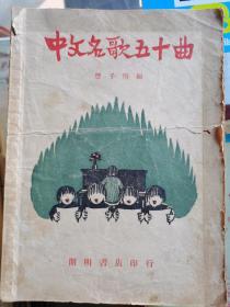中文名歌五十曲  丰子恺