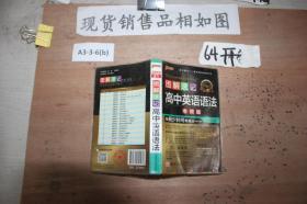 2015版PASS图解速记21?高中英语语法