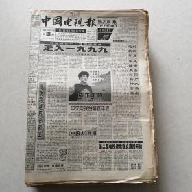 中国电视报1998年全年1—52期全,每期都是24版(有破,缺口,发黄)