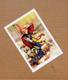 苏武牧羊【老年画明信片】满10张包邮