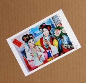 红娘传简【老年画明信片】满10张包邮