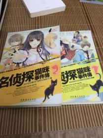 名侦探猫咪事件簿1、2