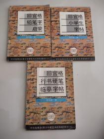 回宫格行书硬笔临摹字帖铅笔字启蒙+小学生字帖(3本合售)